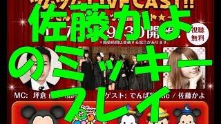 2015年11月7日に行なわれたLINE,LIVECASTのゲスト佐藤かよのミッキープ...