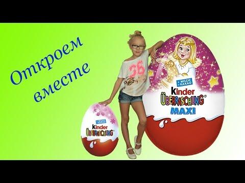 Киндер сюрприз большое яйцо и маленькие. распаковка