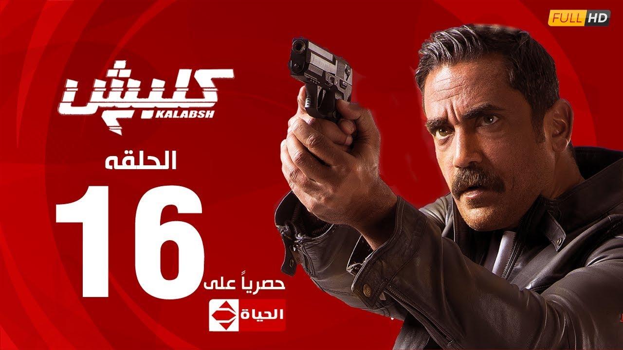 مسلسل كلبش | الجزء الثاني –  الحلقة السادسة عشر 16 | Kalabsh2 Episode 16