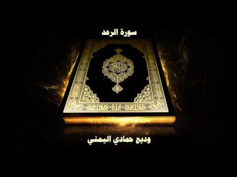 13- Sourate Ar-Ra'd ( Le tonnerre ) par Cheikh Wadi' Al Yamani  /  سورة الرعد - وديع حمادي اليمني