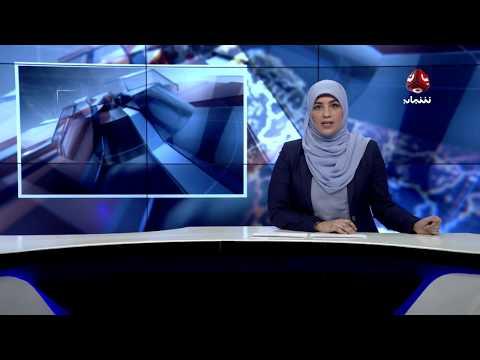اخر الاخبار | 18-02 -2018 | تقديم سلمى ابو خليل  | يمن شباب