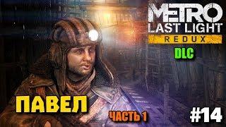 Metro: Last Light Redux DLC  ➤  Павел (часть 1) ➤ Прохождение дополнений #14