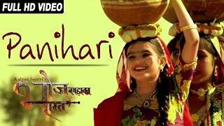 Download Hindi Video Songs - Panihari | VIDEO SONG | Bhoj Bagdawat Bharat | Ruchika Parihar | Milan Harish |Rajasthani Movie 2016