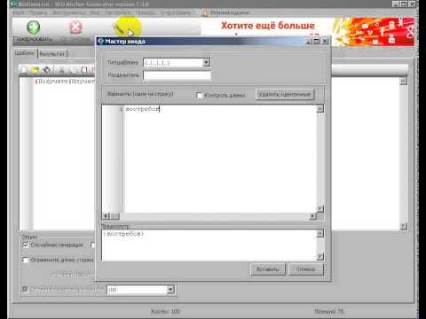 Как пользоваться программой SEO Anchor Generator