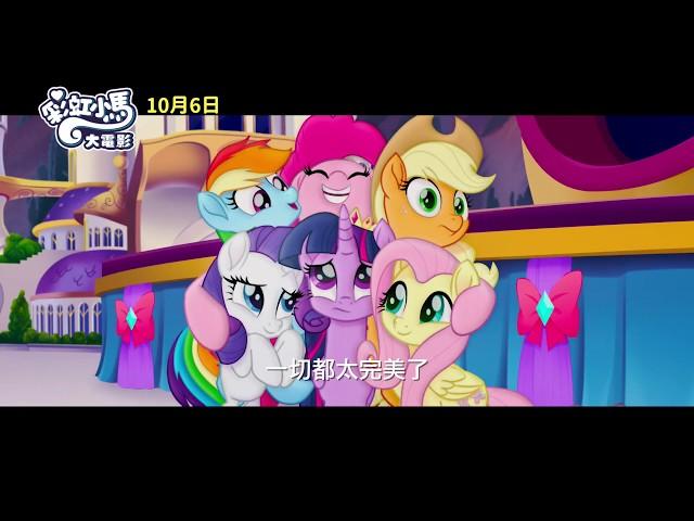 【彩虹小馬大電影】My Little Pony: The Movie 中文版精彩預告 ~ 2017/10/06 永遠要做好朋友