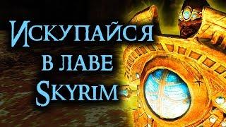 Skyrim | Искупайся в лаве (Кузница этерия)