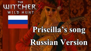 The Witcher 3 Wild Hunt - Priscilla song - Russian version