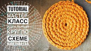 Круг крючком без шва. Схема вязания идеального круга. Лайфхаки вязания.