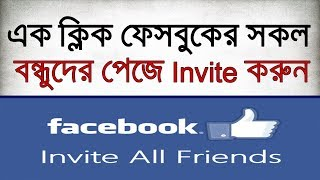 How to Invite All facebook friends to like Fan Page with One click Bangla Tutorial