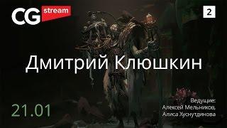 КАК РИСОВАТЬ ИЛЛЮСТРАЦИИ? CG Stream. Дмитрий Клюшкин. Часть 2