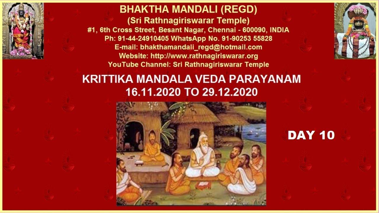 Krittika Mandala Veda Paayanam 2020 - Day 10