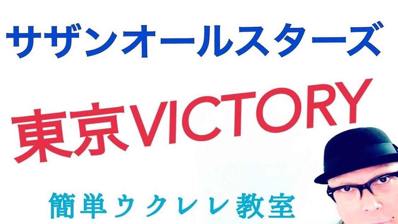 東京VICTORY / サザンオールスターズ【ウクレレ 超かんたん版 コード&レッスン付】GAZZLELE