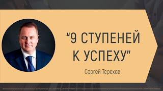 Семинар 3 9 ступеней к успеху Бизнес конференция 2021 Сергей Терехов