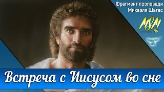ВСТРЕЧА С ИИСУСОМ ВО СНЕ - Фрагмент проповеди | Михаэль Шагас