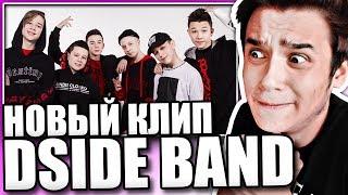 Реакция на DSIDE BAND - Бандиты (клип)