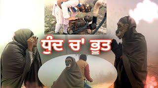 ਧੁੰਦ ਚ' ਭੂਤ (ਕਹਿੰਦੇ ਨਾਲੇ ਕੁਟਦਾ ਨਾਲੇ ਰੁਪਏ ਲੁੱਟਦਾ) #video #bhoot #funnyvideo