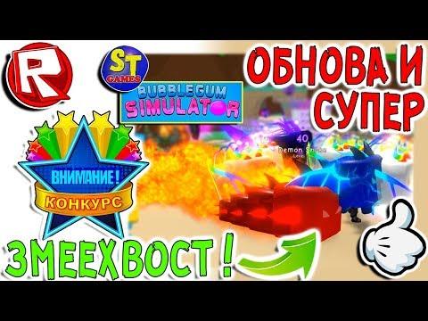 Роблокс СИМУЛЯТОР ЖВАЧКИ, это СУПЕР ЗМЕЕХВОСТ и НОВЫЙ ТОП ПИТОМЕЦ! ROBLOX на русском