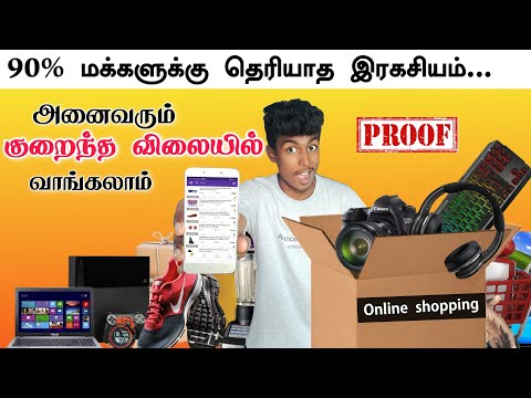 How To Buy Products At Cheapest Price For Online Shopping  In Tamil || Best Offers || Box Tamil