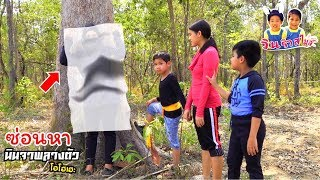 5 วิธีจับตัวนินจาชุดดำ! วิชานินจาซ่อนหาสุดฮา เปิดเทอมโรงเรียนนินจา ep.3- วินริวสไมล์