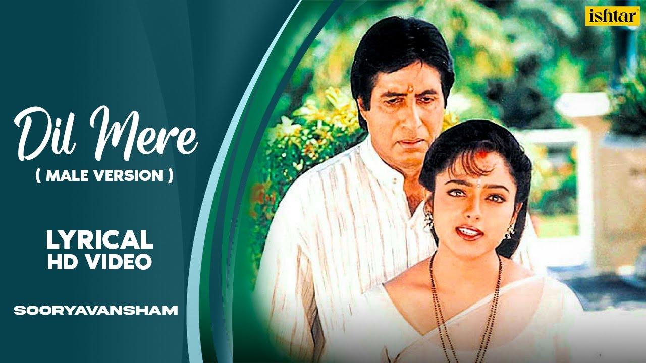 Dil Mere (Male) | Sooryavansham | Lyrical Video | Kumar Sanu | Amitabh Bachchan | Soundarya | Anu