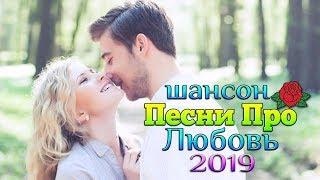 Шансон новый! 2019 Супер сборник лучших песен русских песен Любимые песни 2019 года! Слушай / Видео