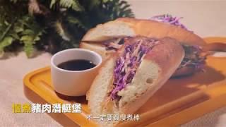 【惠而浦全能蒸烤爐食譜1—慢煮豬肉潛艇堡】