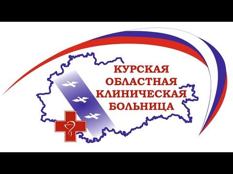 """БМУ """"Курская областная клиническая больница"""""""