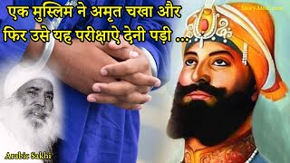 मुझे अमृत चखवा दो  | Guru Nanak dev ji macca yatra history | Sakhi | Gurbani | Arabic sakhi part 11