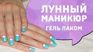 Дизайн ногтей: лунный маникюр (гель лаком)(Лунный маникюр - это простой и красивый дизайн ногтей, который под силу каждой девушке) В этом видео я покажу..., 2014-06-14T10:06:27.000Z)