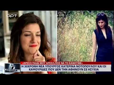 Η 30χρονη νέα Υπουργός Κατερίνα Νοτοπούλου και οι καψούρηδες που δεν την αφήνουν ησυχία  (30/8/18)
