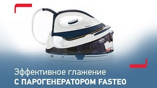 Мощный паровой удар и эффективное глажение с парогенератором Fasteo от Tefal