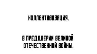 Коллективизация.   В преддверии Великой Отечественной Войны.