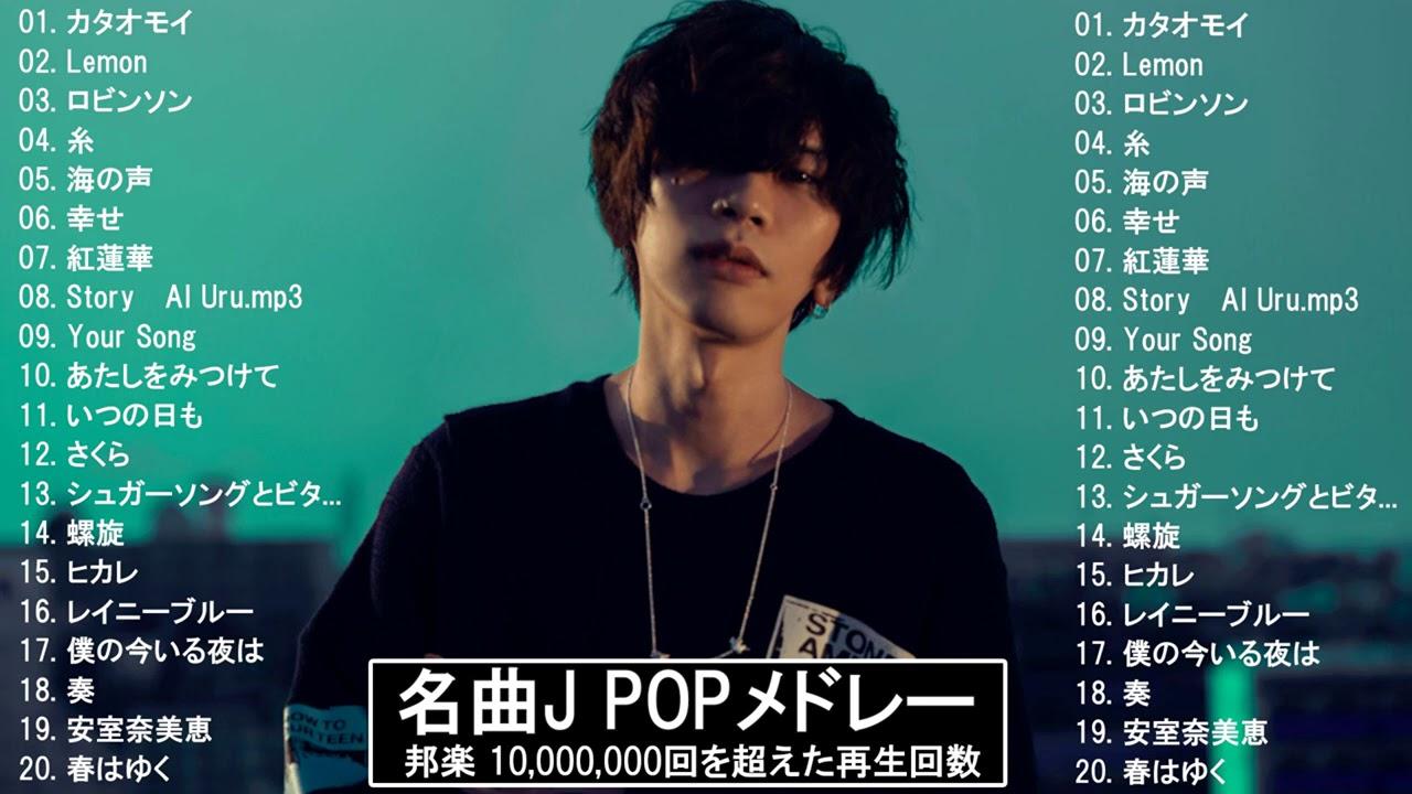 日本の最高の歌メドレー - 邦楽 10,000,000回を超えた再生回数 ...