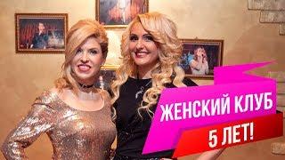 5-летию Женского Клуба посвящается... (Вологда, 2017)