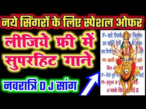 likha-hua-gana-  -आगया-नये-सिंगरों-के-लिए-स्पेशल-ऑफर-  -navratri-dj-song