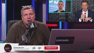 Дело Сафронова РАССОРИЛО Навального и ЛИБЕРАЛЬНЫЙ журналистов! Обсуждение у Соловьева