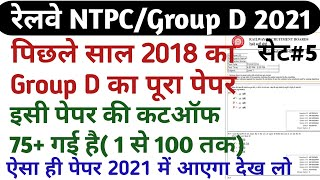 RRB GROUP D PREVIOUS YEAR QUESTION PAPER 2019/ RAILWAY ntpc previous/LAST YEAR PAPER 2018 PART#5