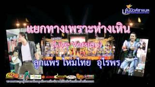 แยกทางเพราะห่างเหิน (Live Version) ลูกแพร ไหมไทย อุไรพร เสียงอิสาน