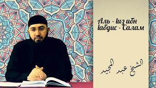 Аль - Lиз ибн Lабдис - Салам - Ваделов Абдул - Мажит
