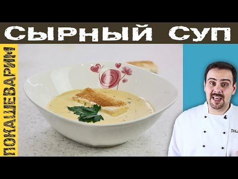 Сырный суп с опятами - рецепт с фото на