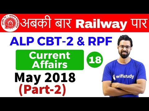 10:00 AM - RRB ALP CBT-2/RPF 2018 | Current Affairs by Bhunesh Sir | May 2018 (Part-2)