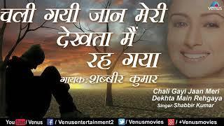 सेहना सखू्ँ तेरी जुदाई का दर्द चली गयी जान मेरी Chali Gayi Jaan Meri Shabb