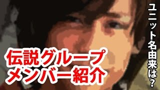 【Hey!Say!JUMP】伝説グループ Ya-Ya-yahとJ.J.Expressのメンバー紹介!...