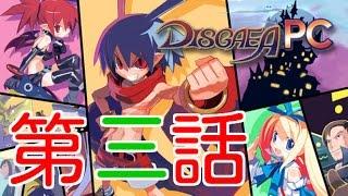 第三話【俺様が魔王だ!】Disgaea PC PC版「魔界戦記ディスガイア」