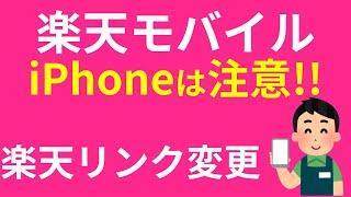 【楽天リンク改悪】iphoneの楽天リンク仕様変更後は不便になる😢