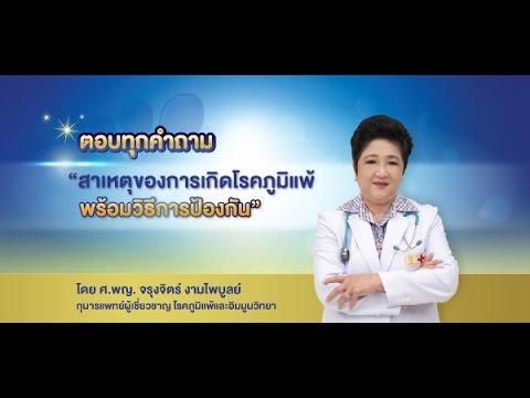 Expert Live Forum#36 - สาเหตุของการเกิดโรคภูมิแพ้ พร้อมการป้องกัน