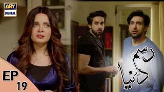 Rasm-e-Duniya - Episode 19 - 1st June 2017 - ARY Digital Drama