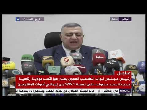 رئيس مجلس الشعب السوري يعلن فوز بشار الأسد بولاية رئاسية جديدة