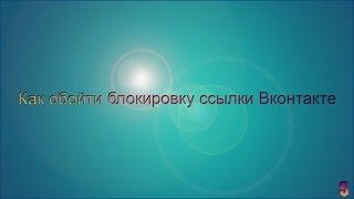 Как обойти блокировку ссылки Вконтакте(Подробнее: http://www.interdividend.com/2014/09/obhod-zaboty-vk.html., 2014-09-10T19:15:26.000Z)