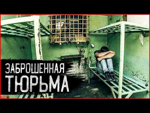 Ужасная заброшенная Тюрьма СССР | Что скрывает самый страшный тюремный замок?